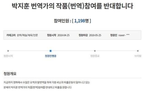 复联3韩文翻译错误 影迷在总统政府网站发起请愿