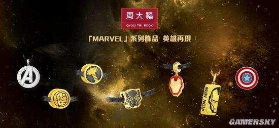 周大福再次推出漫威主题珠宝饰品 以庆祝《复仇者联盟3:无限战争》的上映