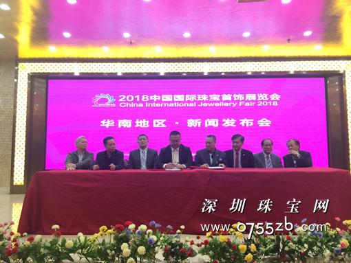 广州华林玉器商会2018年春茗晚会盛大开幕