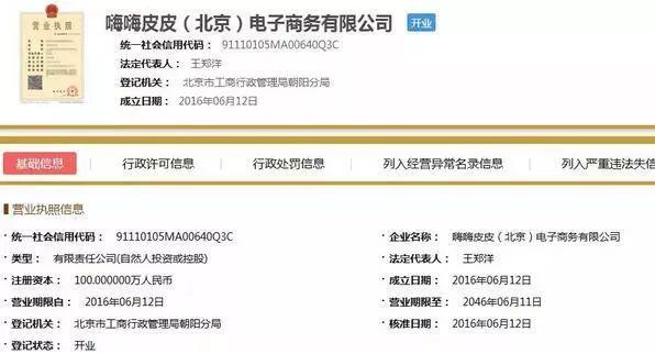 岳云鹏网店上黑榜 被查出存在食品安全问题