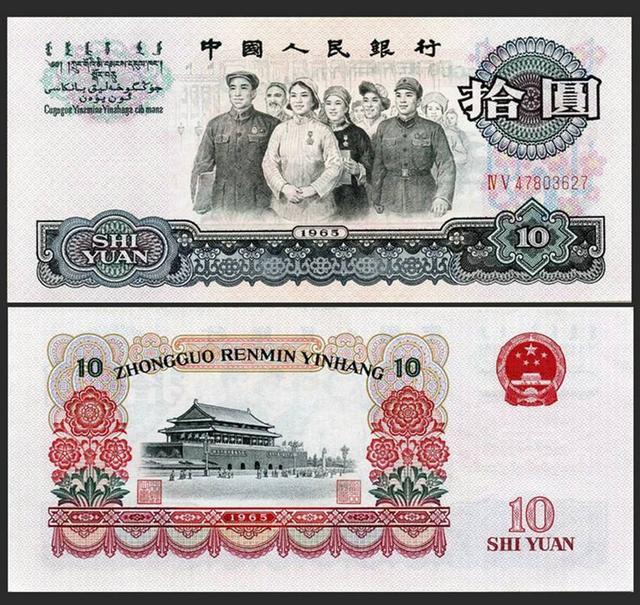 第三套人民币10元值多少钱呢?