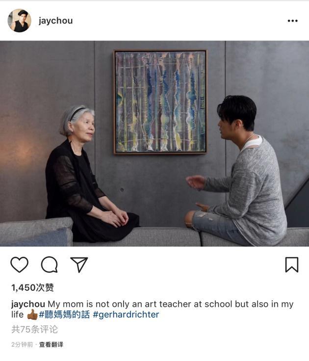 """周杰伦晒妈妈照片 陈冠希回复""""你妈妈真酷"""""""