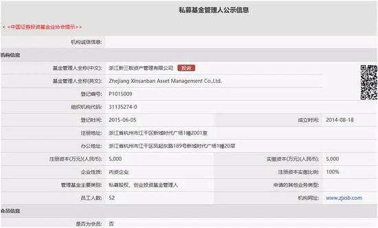 浙江7家私募被证监局点名 华侨基金被责令整改