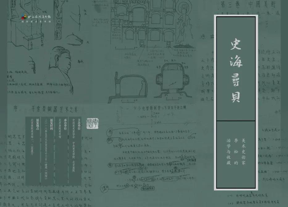 史海寻贝美 李松的收藏5月9日北京画院美术馆开幕
