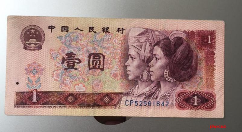 1980年1元纸币值的收藏价值
