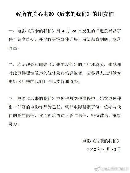 刘若英回应《后来的我们》退票 呼吁相关部门彻查真相