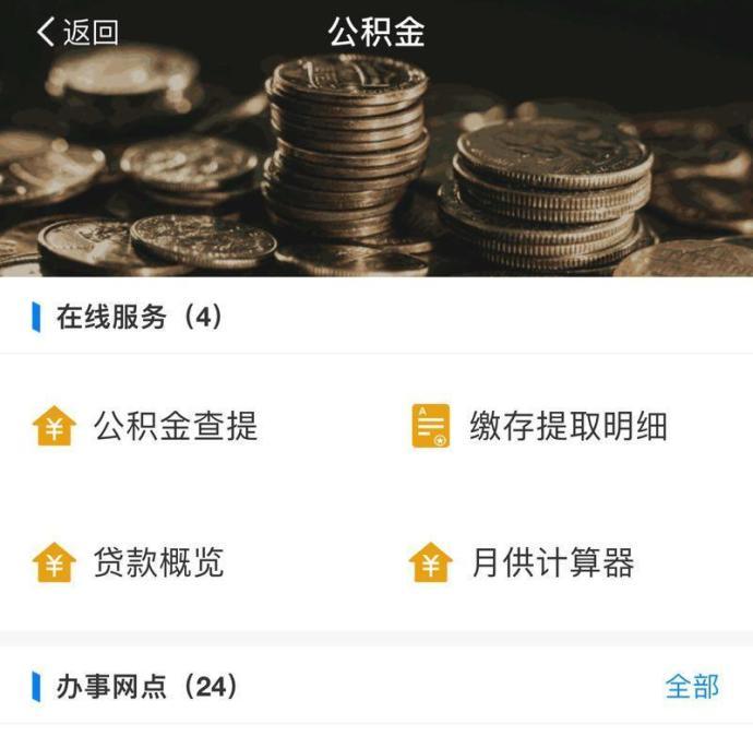 今日起杭州公积金用户可直接在支付宝提取