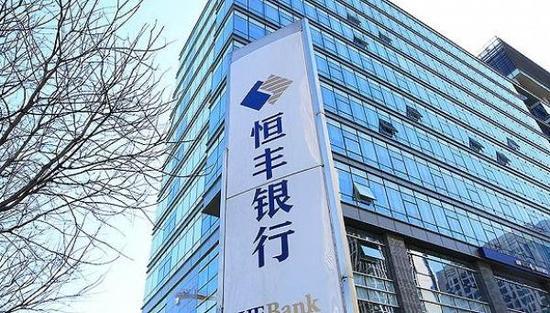 恒丰银行延期披露2017年度报告