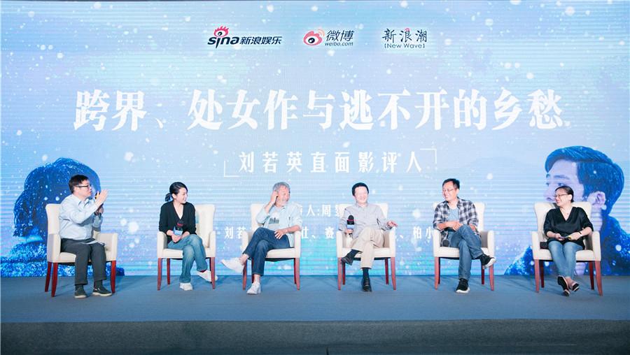 刘若英交锋影评人 谈论电影三观问题