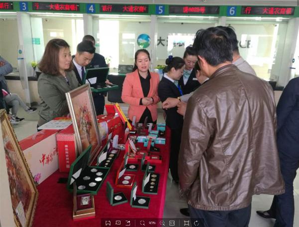 青海恒瑞文化发展有限公司开展金银币专场促销活动