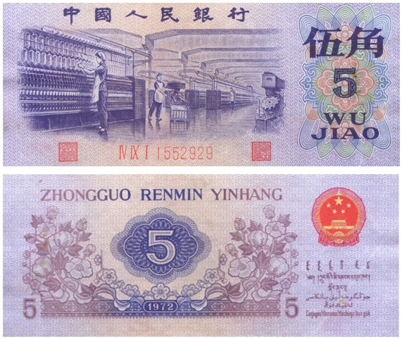 第三套人民币5角收藏价值如何?