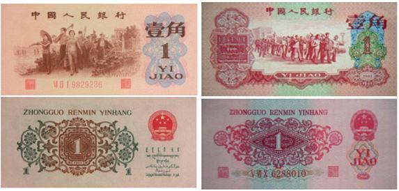 枣红一角纸币 具备珍藏汗青意义的纸币