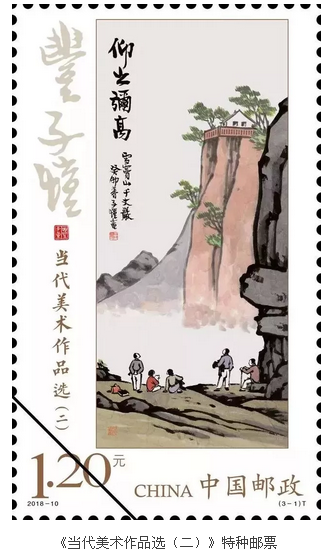 《仰之弥高》 雪窦山特种邮票奉化首发
