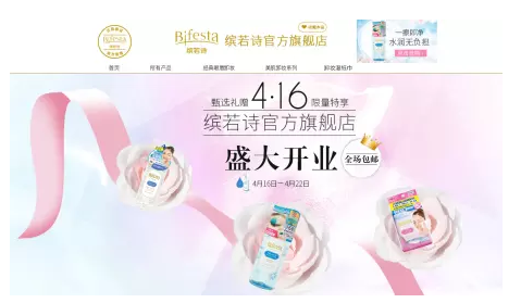 Bifesta缤若诗开设天猫官方旗舰店