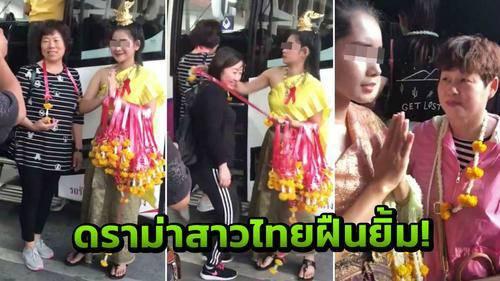 泰国迎宾强颜笑 变脸比翻书还快
