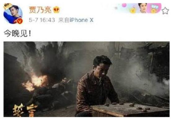李小璐事件后贾乃亮首更博 新剧《誓言》开播啦!