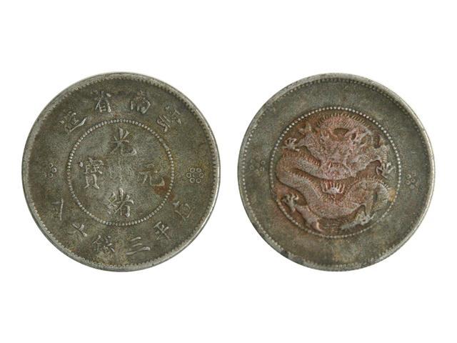 光绪元宝库平三钱六分 钱币收藏中的珍品