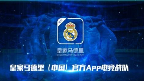皇马成立电竞战队 希望以此加深与中国球迷的联系