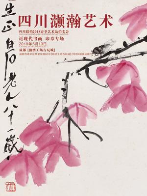 四川联拍2018年春季艺术品拍卖会