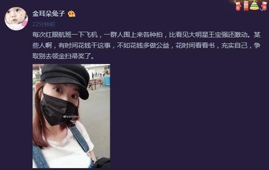 马蓉微博喊话王宝强:争取别去领金扫帚奖了