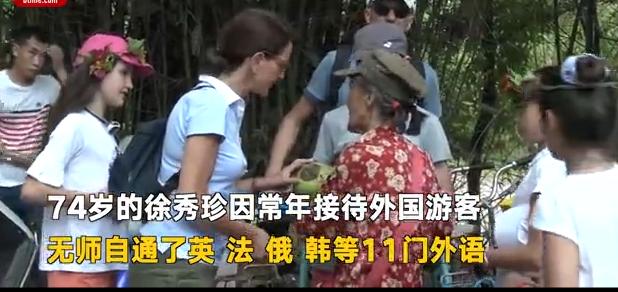 74岁奶奶无师自通11门外语 大部分可进行简单交流
