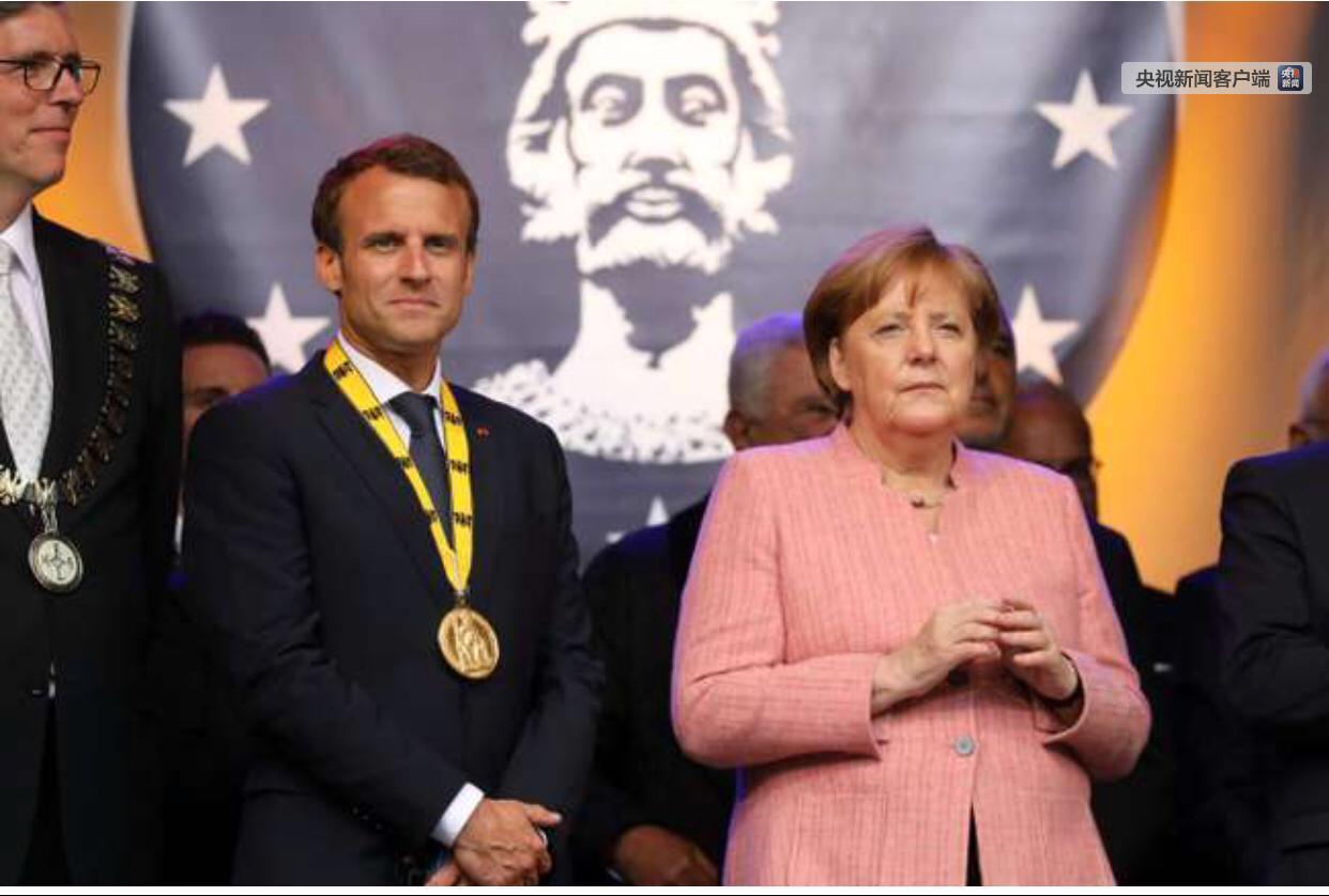 马克龙获查理曼奖 曾多次呼吁推动欧盟的整合与重塑