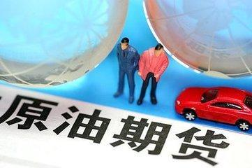 中国原油期货开盘小幅下跌 成交量138298手