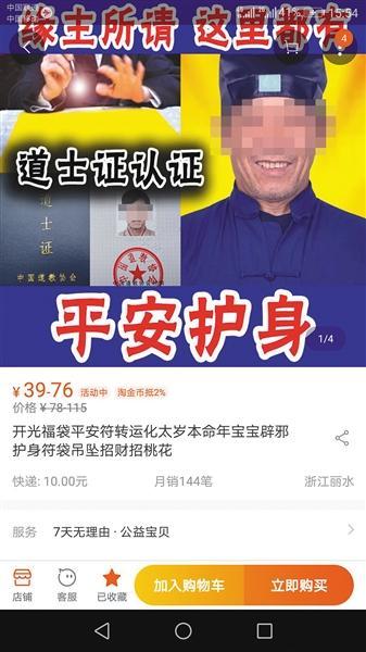 淘宝店主自称道长卖符咒:买了炒股能大涨