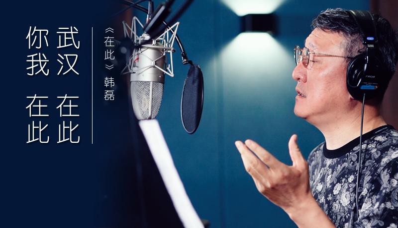 韩磊新歌《在此》上线 唱出了江城武汉的自信