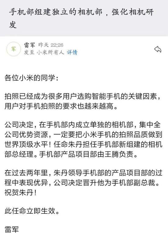 小米成立独立相机部门 并晋升朱丹为手机部副总裁