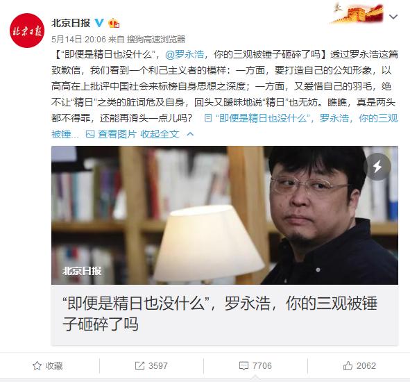 北京日报批罗永浩:你的三观被锤子砸碎了吗?