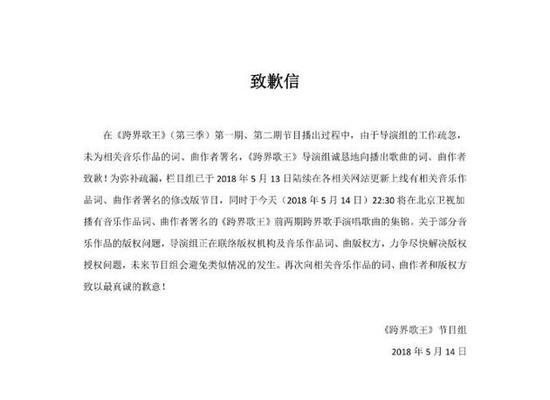 跨界歌王道歉 因翻唱曲目没有申请任何授权