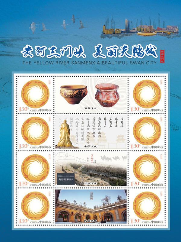 《黄河三门峡》邮票首发显三峡历史