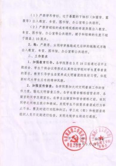 江西高校奇葩规定 女生裙子和短裤不能短于膝盖10厘米
