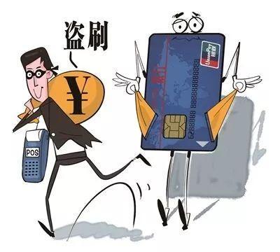 帮人办信用卡后盗刷其支付宝 男子涉嫌诈骗被判刑
