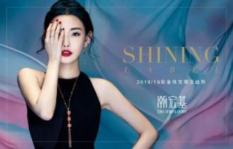潮宏基珠宝携五大媒体发布全新一季彩金潮流趋势