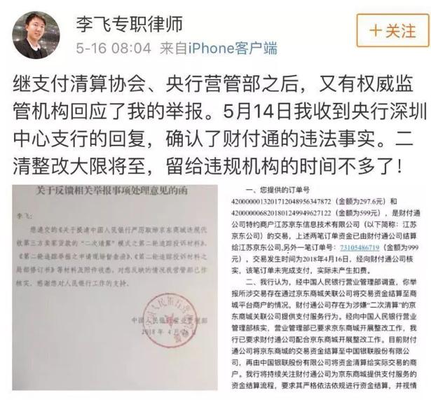 """财付通违规被整改 涉嫌为""""二清""""机构京东商城提供服务"""