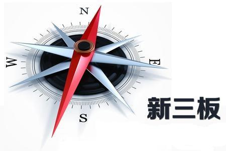 """新三板企业2017年""""成绩单""""将亮相 按期披露率达96%"""