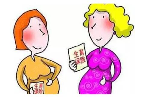 5月起芜湖市区职工生育保险大调整