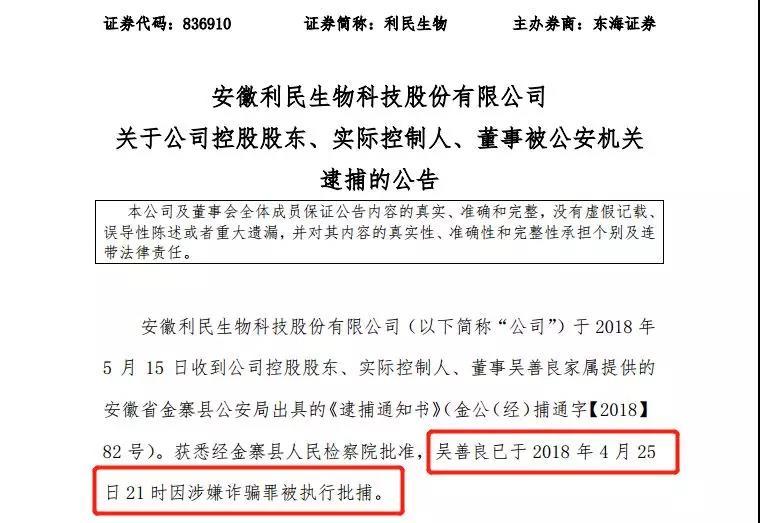 新三板公司利民生物董事吴善良因涉嫌诈骗罪被批捕