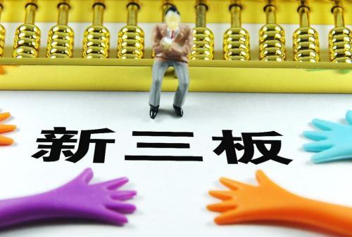 """新三板企业携带""""三类股东""""闯关IPO成功再添新案例"""