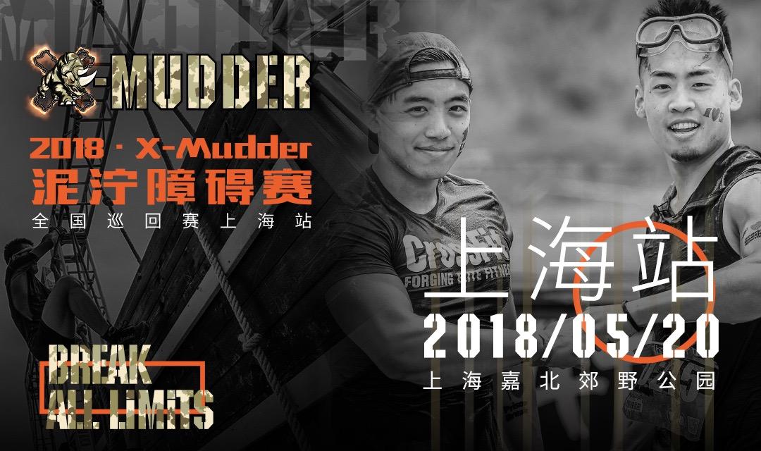 光大永明人寿再次全年护航X-Mudder泥泞障碍赛
