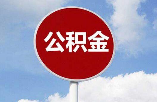 青岛公积金可提取银行扩至10家 支持网上预约