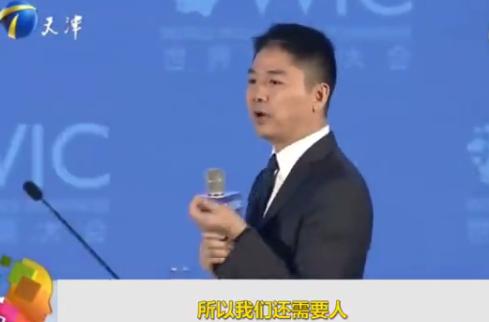 刘强东辟谣开除一半员工:京东还在发展 我们需要人