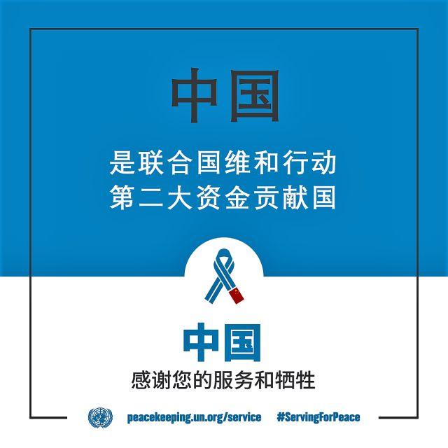 联合国感谢中国 中对外维和人员已近四万人并一直坚守最危险地带