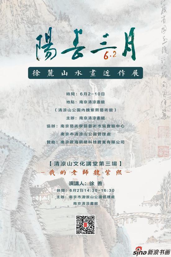 《阳春三月》徐麓山水画近作展