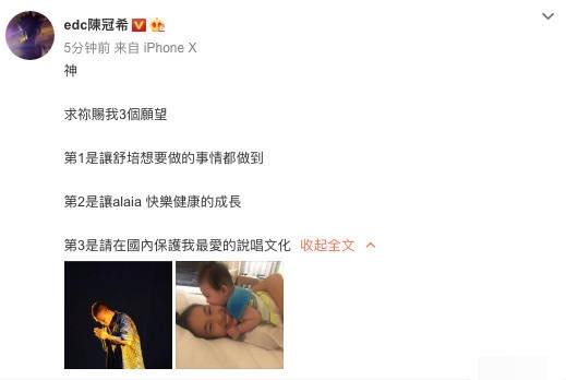 陈冠希吐槽新说唱 疑似对导师阵容表示不满