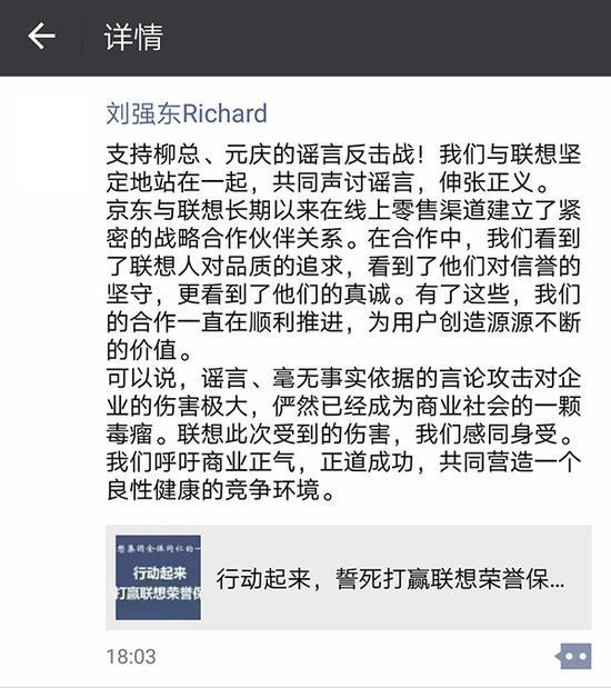 刘强东:支持柳总 我们与联想坚定地站在一起