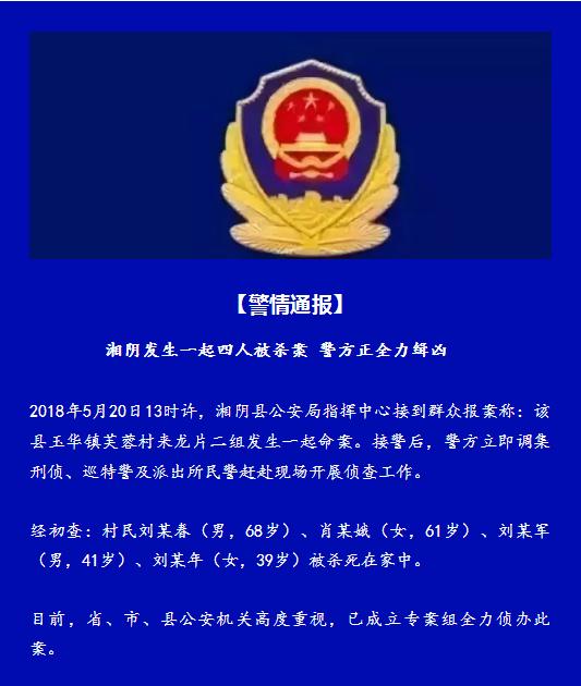 湖南湘阴发生命案 嫌疑人落网时企图畏罪自杀
