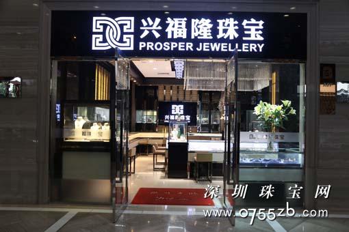兴福隆珠宝:把金镶玉做到极致 为消费者带来更完美的珠宝体验